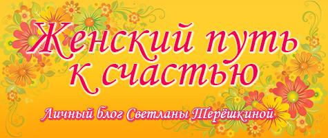Женский путь к счастью. Светлана Терёшкина