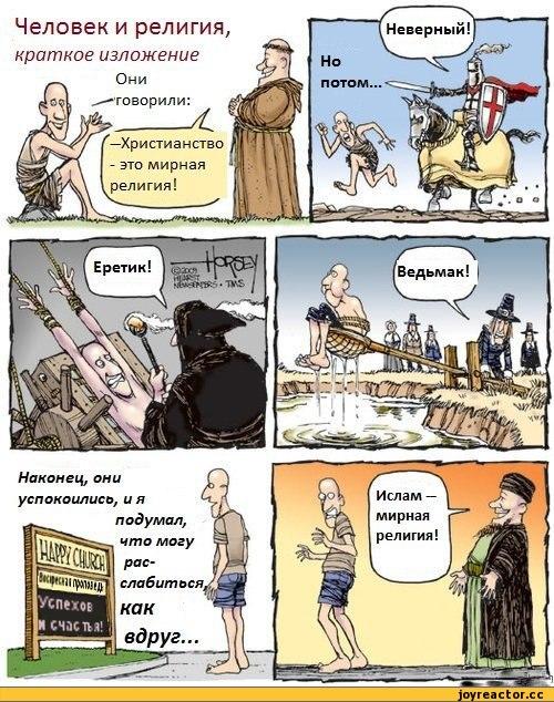 Про религии