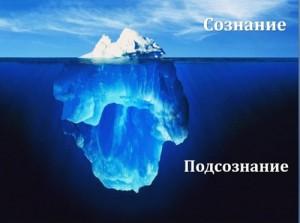 Сознание-Подсознание1